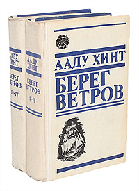 Ааду Хинт Берег ветров (комплект из 2 книг) ааду хинт клятва