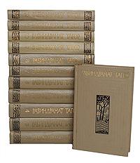 Рабиндранат Тагор Рабиндранат Тагор. Собрание сочинений в 12 томах (комплект из 12 книг) рабиндранат тагор берег бибхи