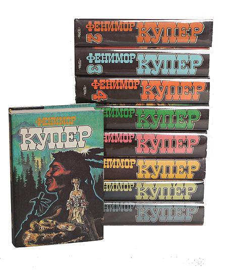 Фенимор Купер. Избранные сочинения в 9 томах (комплект из 9 книг)