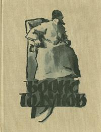 А. С. Пушкин Борис Годунов