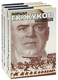 Г. К. Жуков Маршал Г. К. Жуков. Воспоминания и размышления (комплект из 3 книг)