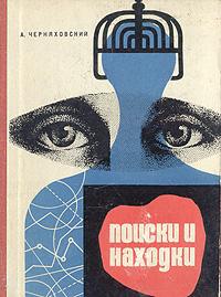 А. Черняховский Поиски и находки