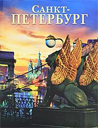 М. Ф. Альбедиль Санкт-Петербург. Альбом