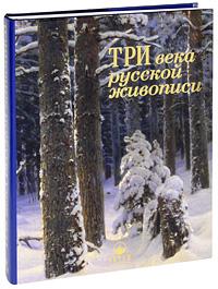 В. С. Матафонов Три века русской живописи