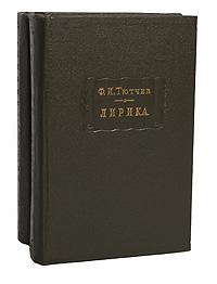 Ф. И. Тютчев Ф. И. Тютчев. Лирика (комплект из 2 книг) цена и фото