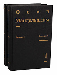 Осип Мандельштам Осип Мандельштам. Сочинения в 2 томах (комплект из 2 книг)
