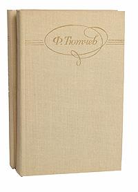 Ф. Тютчев Ф. Тютчев. Сочинения в 2 томах (комплект из 2 книг) цена и фото