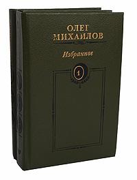 цена на Олег Михайлов Олег Михайлов. Избранные произведения в 2 томах (комплект из 2 книг)