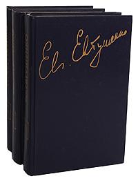 Евгений Евтушенко Евгений Евтушенко. Стихотворения и поэмы (комплект из 3 книг)