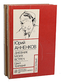 Юрий Анненков Юрий Анненков. Дневник моих встреч (комплект из 2 книг)