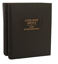 Александр Бенуа Александр Бенуа. Мои воспоминания (комплект из 2 книг) александр бенуа как художественный критик