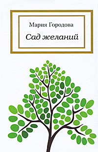 Мария Городова. Сад желаний   Городова Мария Александровна