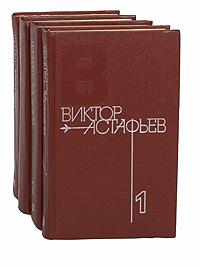Виктор Астафьев Виктор Астафьев. Собрание сочинений в 4 томах (комплект из 4 книг)