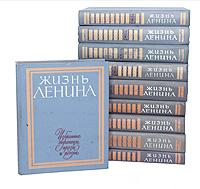 Жизнь Ленина. Избранные страницы прозы и поэзии (комплект из 10 книг)