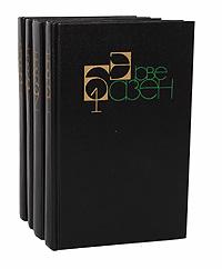 Эрве Базен Эрве Базен. Собрание сочинений в 4 томах (комплект из 4 книг)