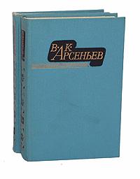 В. К. Арсеньев В. К. Арсеньев. Избранные произведения в 2 томах (комплект)