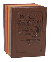 Морис Дрюон Морис Дрюон. Сочинения в 4 книгах (комплект из 4 книг)