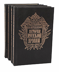 А. А. Керсновский История Русской армии (комплект из 4 книг)