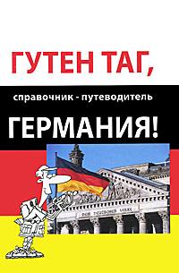 Наталья Мантель Гутен таг, Германия! Справочник-путеводитель