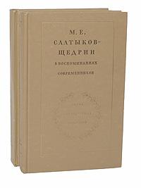 М. Е. Салтыков-Щедрин в воспоминаниях современников (комплект из 2 книг)