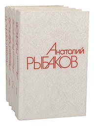 Анатолий Рыбаков Анатолий Рыбаков. Собрание сочинений в 4 томах (комплект из 4 книг)