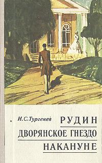 И. С. Тургенев Рудин. Дворянское гнездо. Накануне накануне