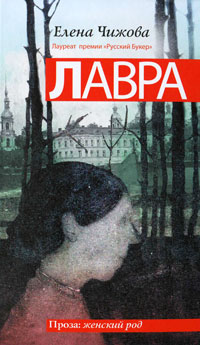 Елена Чижова Лавра