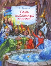 А. Волков Семь подземных королей художественные книги росмэн волков александр семь подземных королей