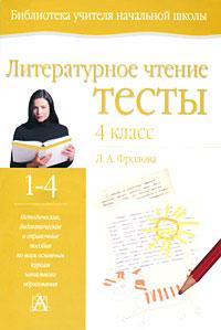 Л. А. Фролова Литературное чтение. Тесты. 4 класс