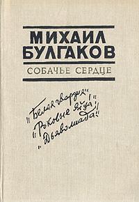 Михаил Булгаков Собачье сердце. Роман, повести