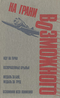 На грани возможного. Легендарные подвиги советских воинов