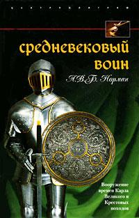 А. В. Б. Норман Средневековый воин. Вооружение времен Карла Великого и Крестовых походов