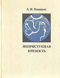 А. И. Новиков Неприступная крепость