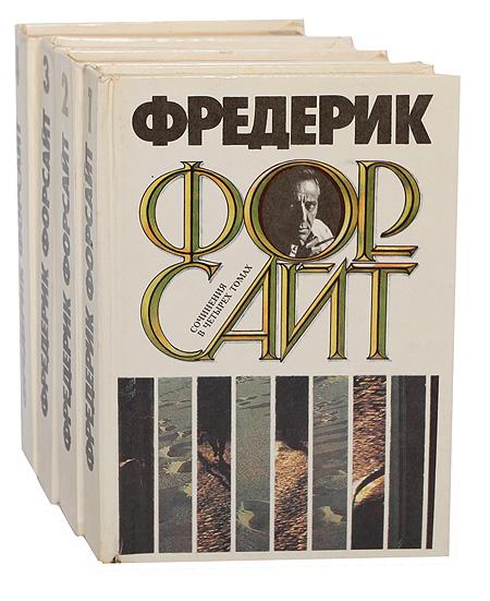 Фредерик Форсайт. Собрание сочинений в 4 томах (комплект из 4 книг)