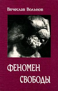 Вячеслав Вольнов Феномен свободы