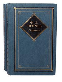 Ф. И. Тютчев Ф. И. Тютчев. Сочинения в 2 томах (комплект из 2 книг)
