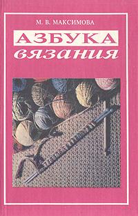 М. В. Максимова Азбука вязания