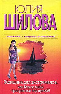 Юлия Шилова Женщина для экстремалов, или Кто со мной прогуляется под луной? цена и фото