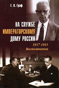 Г. К. Граф. На службе Императорскому Дому России. 1917-1941. Воспоминания