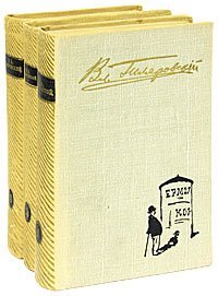 Вл. Гиляровский Вл. Гиляровский. Избранное в 3 томах (комплект из 3 книг)