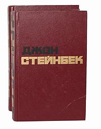 Джон Стейнбек Джон Стейнбек. Избранные произведения в 2 томах (комплект из 2 книг) все цены