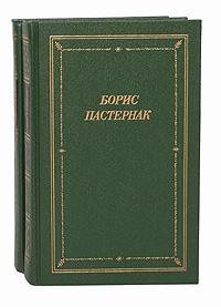Борис Пастернак Борис Пастернак. Стихотворения и поэмы в 2 томах (комплект)