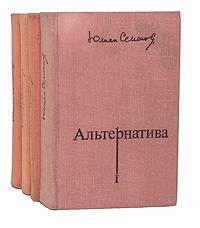 Юлиан Семенов Альтернатива (комплект из 4 книг)