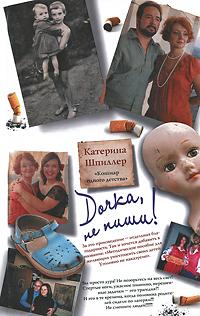 Катерина Шпиллер Дочка, не пиши! катерина шпиллер мама не читай исповедь неблагодарной дочери