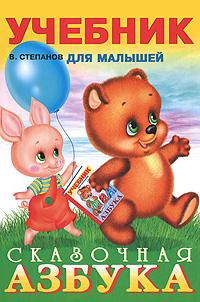 В. Степанов Сказочная азбука сказочная азбука жёлтая