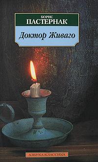 Борис Пастернак Доктор Живаго борис пастернак я понял жизни цель сборник