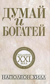 Думай и богатей. Издание XXI века Книга содержит полный текст...