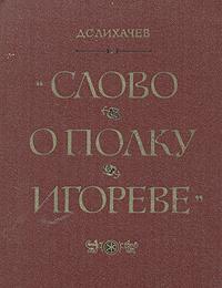"""Д. С. Лихачев """"Слово о полку Игореве"""". Историко-литературный очерк"""
