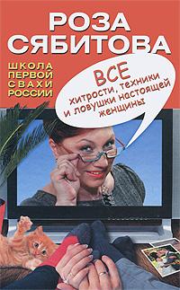 цены на Роза Сябитова Все хитрости, техники и ловушки настоящей женщины  в интернет-магазинах