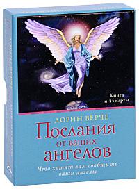Дорин Верче Послания от Ваших ангелов (книга + карты)